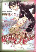 Wild Rose(4)(バーズコミックス リンクスコレクション)