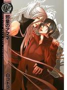 邪童のアマネ(3)(バーズコミックス リンクスコレクション)