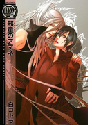 邪童のアマネ(7)(バーズコミックス リンクスコレクション)