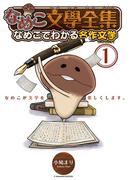 なめこ文學全集(5)(バーズコミックススペシャル)