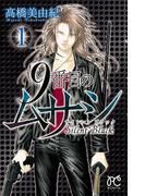 9番目のムサシ サイレント ブラック 1(ボニータコミックス)