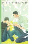 別れさせ屋の純情(リンクスロマンス)