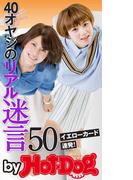 by Hot-Dog PRESS 40オヤジのリアル迷言50 イエローカード連発!(Hot-Dog PRESS)