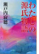 わたしの源氏物語(集英社文庫)
