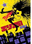 エリア51 10巻(バンチコミックス)
