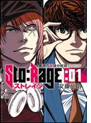 ストレイジ―警視庁眼球分析班― 1巻(バンチコミックス)