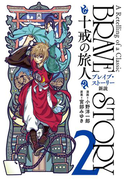 ブレイブ・ストーリー新説 ~十戒の旅人~ 2巻(バンチコミックス)