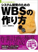 システム開発のためのWBSの作り方(日経BP Next ICT選書)(日経BP Next ICT選書)
