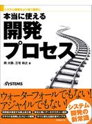 本当に使える開発プロセス(日経BP Next ICT選書)
