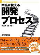 本当に使える開発プロセス(日経BP Next ICT選書)(日経BP Next ICT選書)