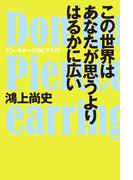 この世界はあなたが思うよりはるかに広い ドン・キホーテのピアス17(SPA!BOOKS)
