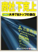 商社の下克上(週刊エコノミストebooks)