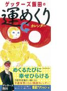 ゲッターズ飯田の運めくり カレンダー