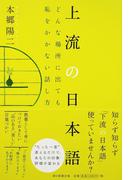 上流の日本語 どんな場所に出ても恥をかかない話し方