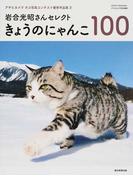 きょうのにゃんこ100 岩合光昭さんセレクト (ASAHI ORIGINAL アサヒカメラネコ写真コンテスト優秀作品集)