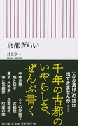 京都ぎらい (朝日新書)(朝日新書)