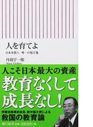 人を育てよ 日本を救う、唯一の処方箋 (朝日新書)(朝日新書)