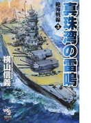 絶海戦線 3 真珠湾の雷鳴 (朝日ノベルズ)(朝日ノベルズ)