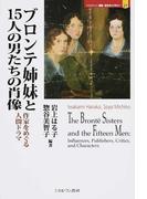 ブロンテ姉妹と15人の男たちの肖像 作家をめぐる人間ドラマ (MINERVA歴史・文化ライブラリー)