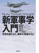 新軍事学入門 平和を望むなら、戦争の準備をせよ