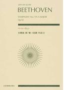 ベートーヴェン交響曲第7番イ長調作品92 (zen‐on score)