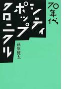 70年代シティ・ポップ・クロニクル (ele‐king books)