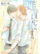 群青に染まる(11)(バーズコミックス リンクスコレクション)