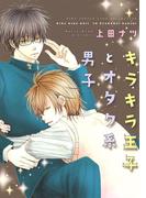 キラキラ王子とオタク系男子(3)(バーズコミックス リンクスコレクション)