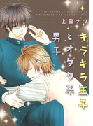 キラキラ王子とオタク系男子(4)(バーズコミックス リンクスコレクション)