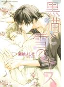 黒猫と雪のキス(1)(バーズコミックス リンクスコレクション)