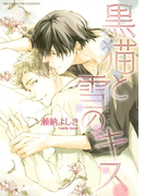 黒猫と雪のキス(4)(バーズコミックス リンクスコレクション)