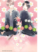 ふたりぼっちで恋を(9)(バーズコミックス リンクスコレクション)