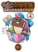 なめこ文學全集(31)(バーズコミックススペシャル)