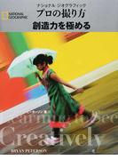 ナショナルジオグラフィックプロの撮り方創造力を極める (NATIONAL GEOGRAPHIC)