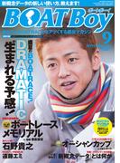 BOATBoy 2015年9月号(BOATBoy)