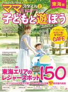 ママ'sスタイル 東海版2(流行発信MOOK)