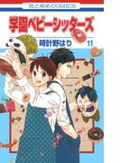 学園ベビーシッターズ(11)(花とゆめコミックス)