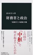 財務省と政治 「最強官庁」の虚像と実像 (中公新書)(中公新書)