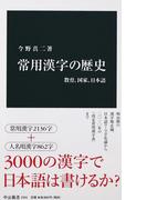 常用漢字の歴史 教育、国家、日本語 (中公新書)(中公新書)