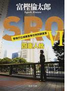 SRO 警視庁広域捜査専任特別調査室 6 四重人格 (中公文庫)(中公文庫)