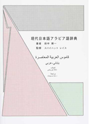 現代日本語アラビア語辞典