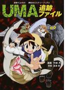 UMA追跡ファイル (漫画でよめる!講談社ミステリーブックス)