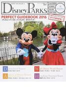 ディズニーパークス・パーフェクト・ガイドブック 海外ディズニーリゾートのすべてがわかる! 2016 (DISNEY FAN MOOK)(DISNEY FAN MOOK)