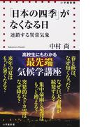 「日本の四季」がなくなる日 連鎖する異常気象 (小学館新書)(小学館新書)
