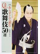 あらすじで読む名作歌舞伎50選 新版