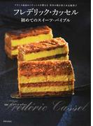 フレデリック・カッセル初めてのスイーツ・バイブル フランス最高のパティシエが教える基本の焼き菓子&伝統菓子