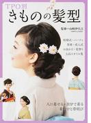 TPO別きものの髪型 結婚式・パーティ 茶席・成人式 お出かけ・夏祭り 上品スタイル集