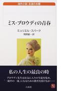 ミス・ブロウディの青春 (白水Uブックス 海外小説永遠の本棚)(白水Uブックス)