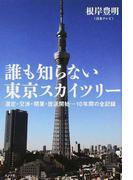 誰も知らない東京スカイツリー 選定・交渉・開業・放送開始…10年間の全記録