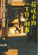 花咲小路一丁目の刑事 (ポプラ文庫)(ポプラ文庫)